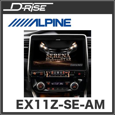 ビッグX 11 EX11Z-SE-AM