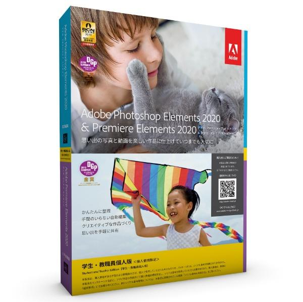 ★アドビ / Adobe Adobe Photoshop Elements 2020 & Premiere Elements 2020 日本語 S&T版